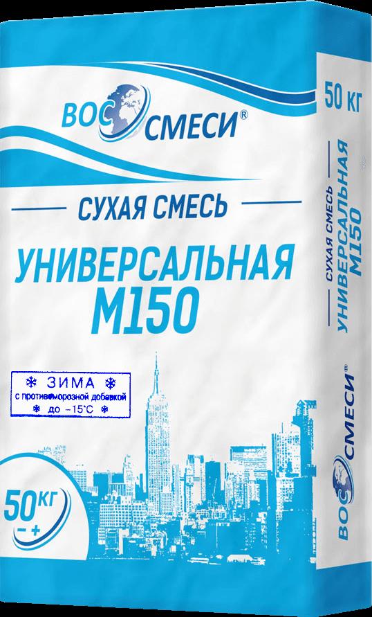 Сухая смесь М150 «Зима» с ПМД (морозостойкая)