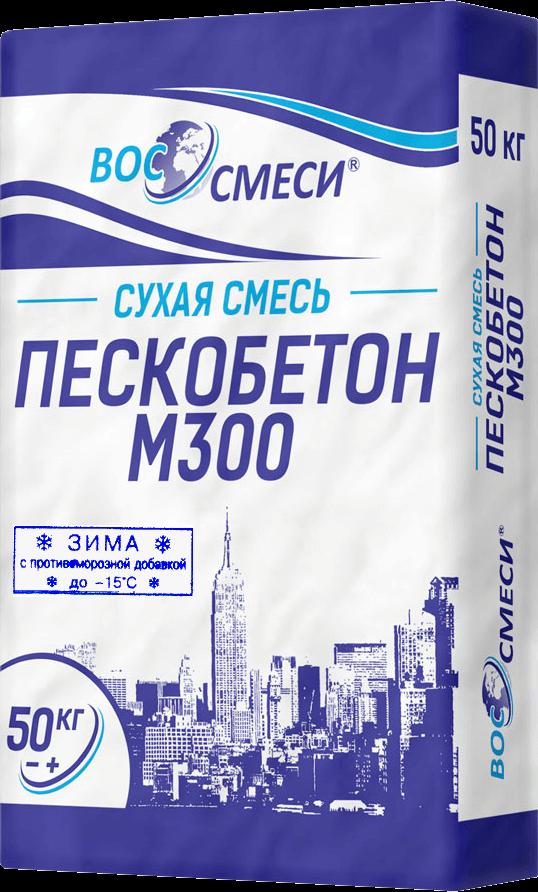 Пескобетон М300 «Зима» с ПМД (морозостойкий)