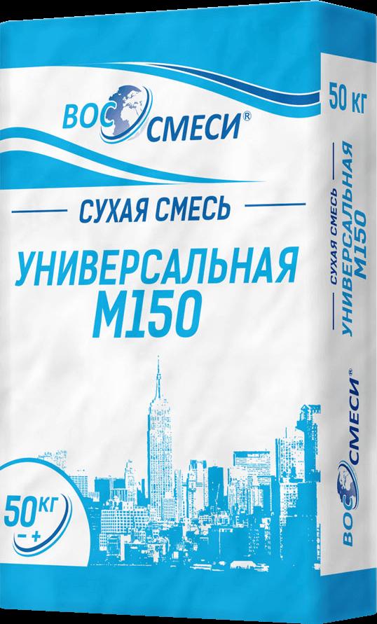 Сухая смесь универсальная М150
