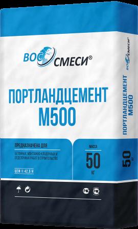 Цемент (портландцемент) М500 (ЦЕМ II 42,5H)