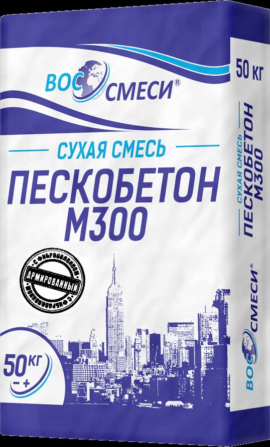 Пескобетон М300 «Армированный» с фиброволокном
