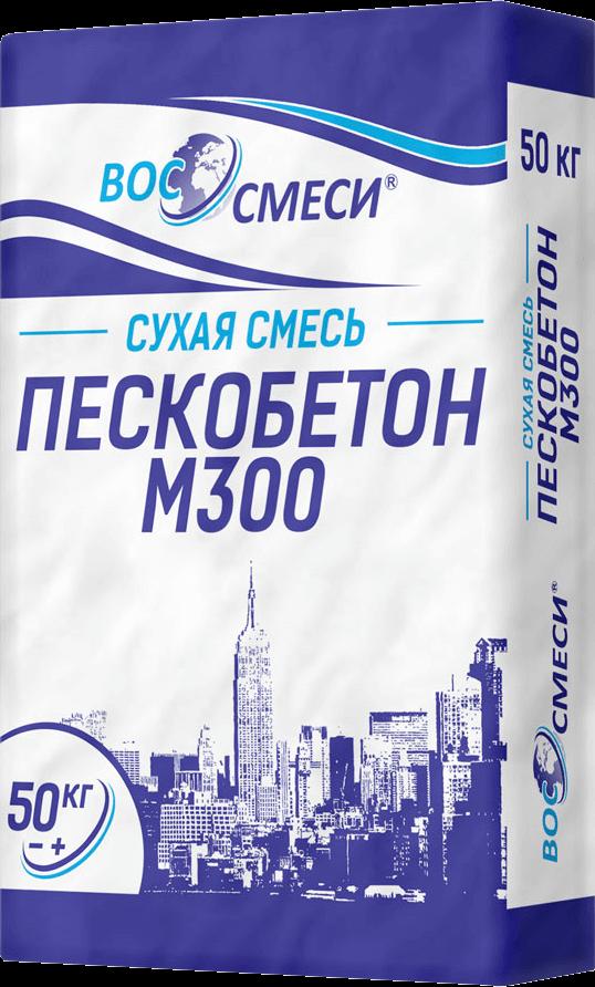 Пескобетон м300 с ПМД